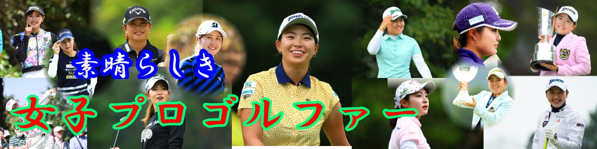 素晴らしき女子ゴルフの世界!~女子プロから学ぶ上達への近道~ ブリッヂゴルフ